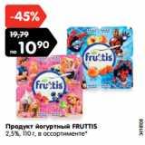 Магазин:Карусель,Скидка:Продукт йогуртный FRUTTIS 2,5%, 110 г, в ассортименте