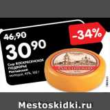 Магазин:Карусель,Скидка:Сыр ВОСКРЕСЕНСКОЕ ПОДВОРЬЕ Российский молодой, 45%