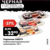 Пирожное FARETTI клубничное/карамельное/ шоколадное, Вес: 130 г