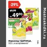 Мармелад УДАРНИЦА, 325 г, в ассортименте, Вес: 325 г