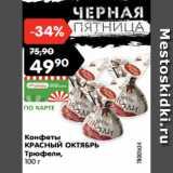 Конфеты КРАСНЫЙ ОКТЯБРЬ Трюфели, Вес: 100 г