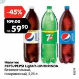 Напиток PEPSI/PEPSI Light/ 7-UP/MIRINDA