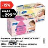 Влажные салфетки JOHNSON'S BABY