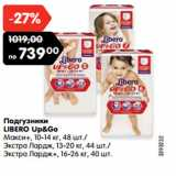 Подгузники LIBERO Up&Go Макси+, 10-14 кг, 48 шт./ Экстра Лардж, 13-20 кг, 44 шт./ Экстра Лардж+, 16-26 кг, 40 шт.