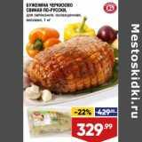 Буженина Черкизово свиная по-русски , Вес: 1 кг