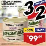 Магазин:Лента супермаркет,Скидка:Говядина / свинина Боекомплект тушеная