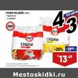 Магазин:Лента супермаркет,Скидка:Сушки 365 Дней