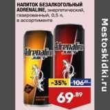 Напиток безалкогольный Adrenaline энергетический, Объем: 0.5 л