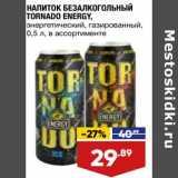 Напиток безалкогольный Tornado Energy энергетический, Объем: 0.5 л