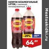 Напиток безалкогольный Lipton , Объем: 1.5 л