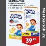 Молоко Агуша с 3 лет 3,2%, Объем: 500 мл