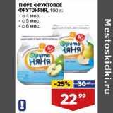 Пюре фруктовое ФрутоНяня, Вес: 100 г