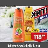 Магазин:Лента супермаркет,Скидка:Шампунь для волос Fructis