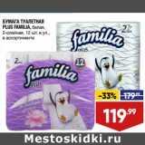 Скидка: Бумага туалетная Plus Familia