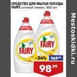 Средство для мытья посуды Fairy , Объем: 900 мл