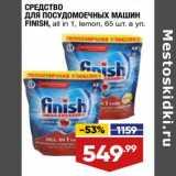 Средство для посудомоечных машин Finish , Количество: 65 шт