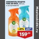 Магазин:Лента супермаркет,Скидка:Освежитель воздуха Pure Air Wick