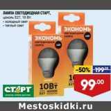 Лампа светодиодная Старт цоколь Е27, 10 Вт