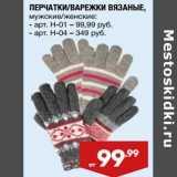 Перчатки /варежки вязаные мужские /женские