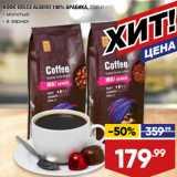 Кофе арабика 1 кг купить label 100