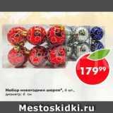 Пятёрочка Акции - Набор новогодних шариков 6 шт