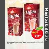 Магазин:Пятёрочка,Скидка:Коктейль Молочное Чудо 2%