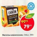 Пятёрочка Акции - Наггетсы классические Chikon
