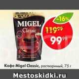 Пятёрочка Акции - Кофе Migel Classic