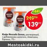 Пятёрочка Акции - Кофе Nescafe Sensa