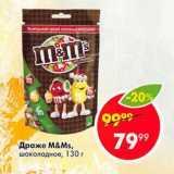 Пятёрочка Акции - Драже M&Ms