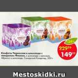 Пятёрочка Акции - Конфеты Чернослив в шоколаде с миндалем, Самарский кондитер