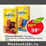 Пятёрочка Акции - Печенье Belvita