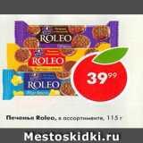 Пятёрочка Акции - Печенье Roleo