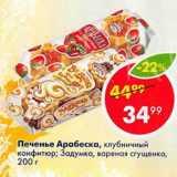Скидка: Печенье Арабеска