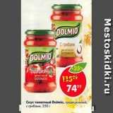 Скидка: Соус томатный Dolmio