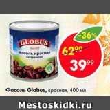 Магазин:Пятёрочка,Скидка:Фасоль Globus
