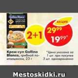 Магазин:Пятёрочка,Скидка:Крем-суп Gallina Blanca