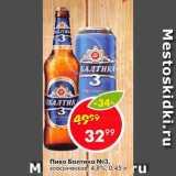 Магазин:Пятёрочка,Скидка:Пиво Балтика №3 4,8%