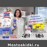 Магазин:Пятёрочка,Скидка:Чистящее средство COMET