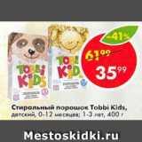Скидка: Стиральный порошок Tobbi Kids