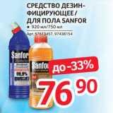 Selgros Акции - СРЕДСТВО ДЕЗИНФИЦИРУЮЩЕЕ/ ДЛЯ ПОЛА SANFOR