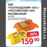 Скидка: СЫР «ГОЛЛАНДСКИЙ» 45% / «РОССИЙСКИЙ» 50% ФАСОВАННЫЙ