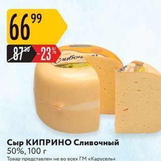 Акция - Сыр КИПРИНО Сливочный