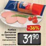 Магазин:Билла,Скидка:Колбаса Докторская