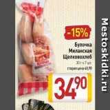Магазин:Билла,Скидка:Булочка Миланская Щелковохлеб