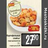 Магазин:Билла,Скидка:Картофельные слайсы отдел деликатесов