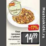 Магазин:Билла,Скидка:Каша гречневая с грибами отдел деликатесов