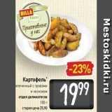 Магазин:Билла,Скидка:Картофель