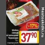 Магазин:Билла,Скидка:Шейка свиная запекания Черкизово