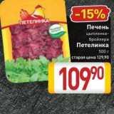 Магазин:Билла,Скидка:Печень цыпленка- бройлера Петелинка
